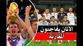 ألمانيا تفاجئ المنتخب المغربي بهذا السلوك الراقي قبل مونديال روسيا 2018 إنها عقلية المانشافت
