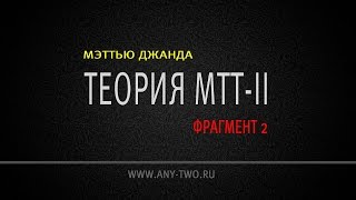 Мэттью Джанда. Теория МТТ - 2 (Фрагмент 2)