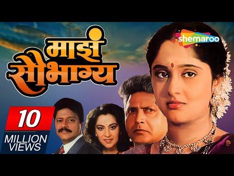 Maza Saubhagya | Popular Marathi Movie |...