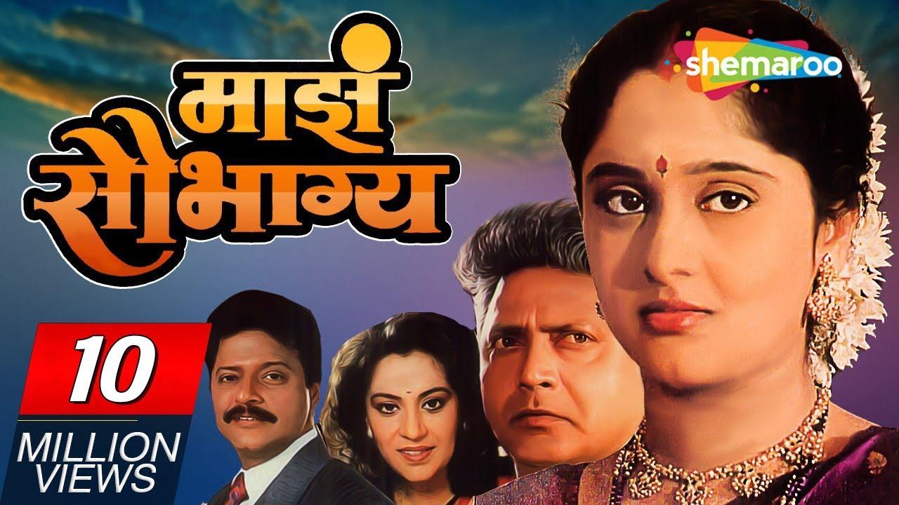 Maza Saubhagya Popular Marathi Movie Vikram Gokhale Ramesh Bhatkar Mrunal Kulkarni Hd Film Youtube