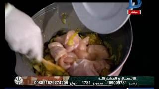 مطبح دريم | طريقة عمل دجاج مغربي مع سلطة موسمية مع الشيف عبدالناصر