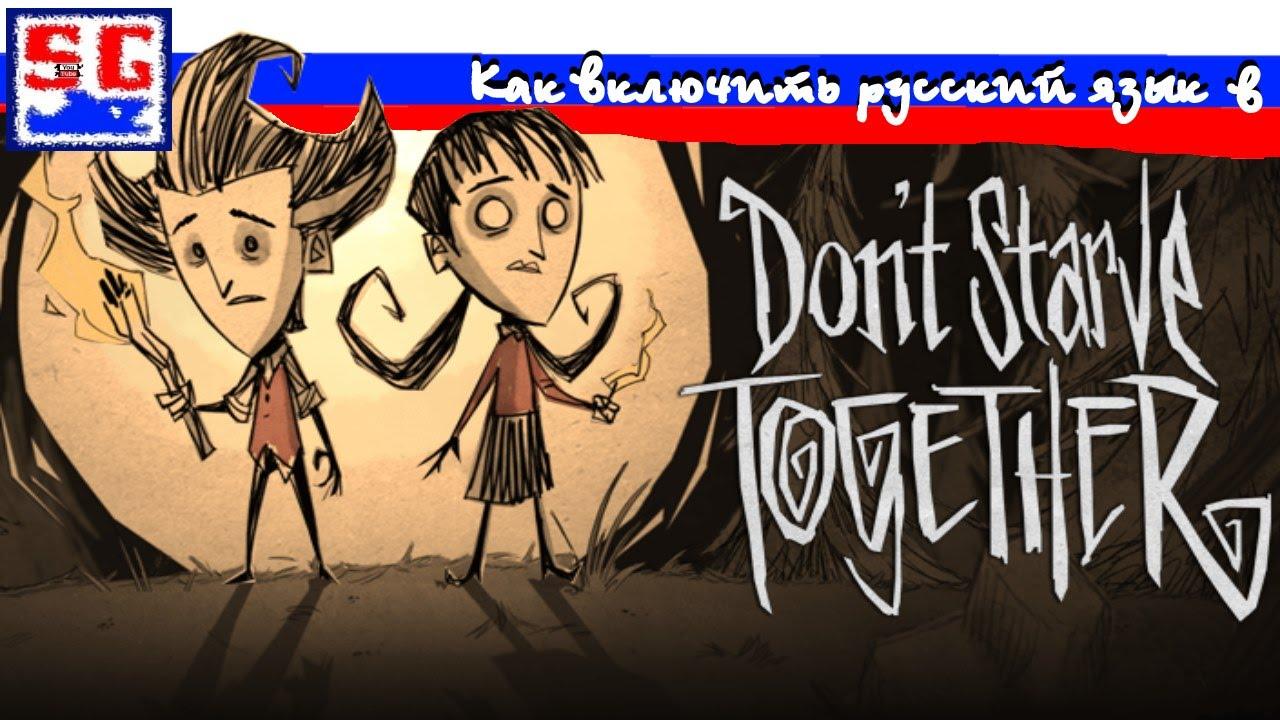 Ребята как русский язык сделать? : Don t Starve General Discussion 27