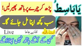 Urdu Mohtaji Se Bachne Ka Wazifa — Sciencebg
