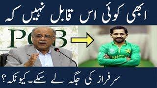 Najam Sethi Praising Sarfraz Ahmad and His Captaincy ||Pakistan Win t20 Series against Scotland 2018
