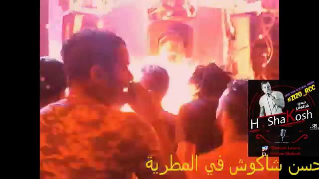 حسن شاكوش في مليونية فرح بالمطرية   لايف   بالشماريخ   مونتاج زيزو ار سي سي 2015