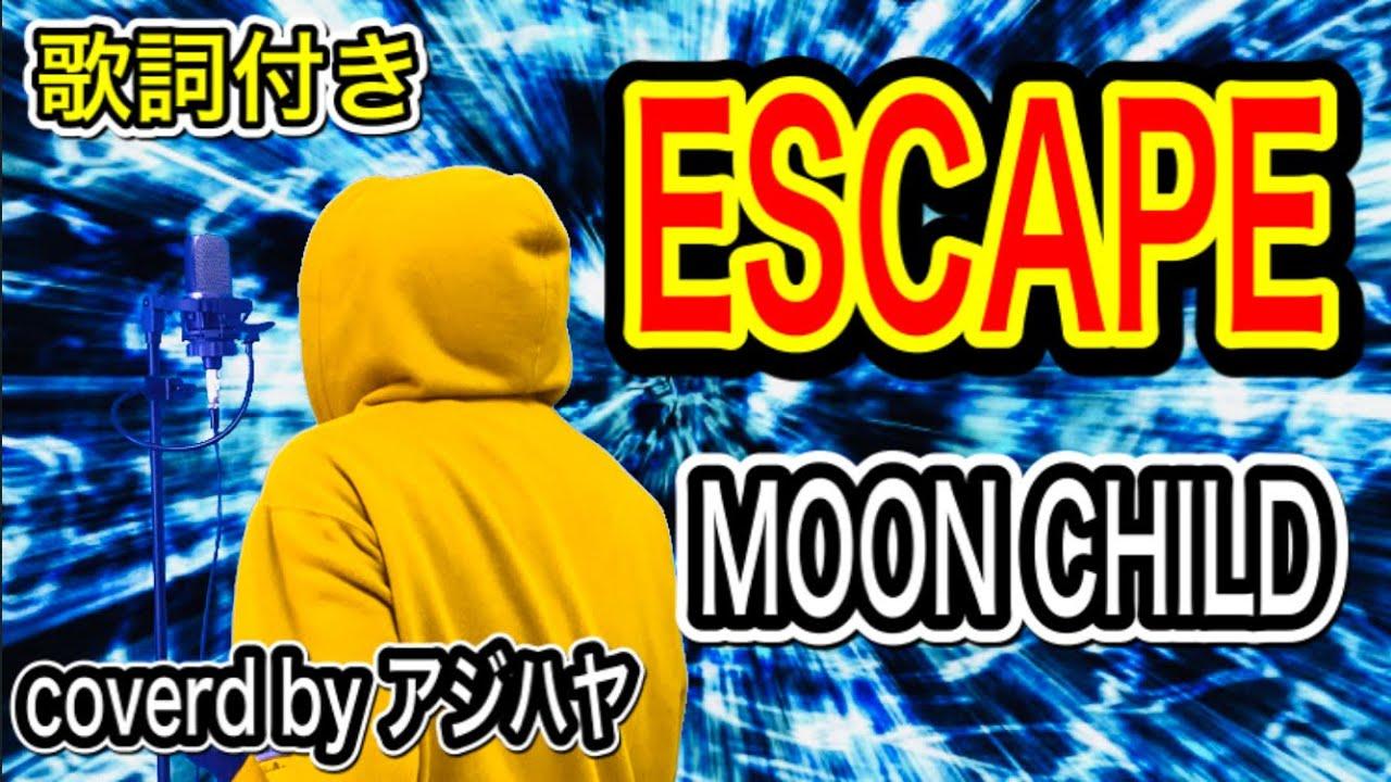 ESCAPE/MOON CHILD【歌ってみた】(cover by アジハヤ) 歌詞付き