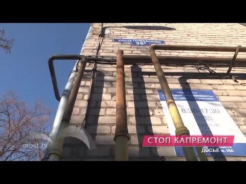 Видео Капитальный ремонт липецк