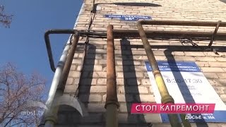 видео Проблемы с крышей? Управляющая компания не дает отремонтировать свой дом по гарантии