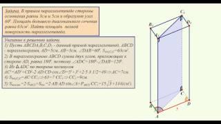 Прямой параллелепипед Найдите площадь полной поверхности