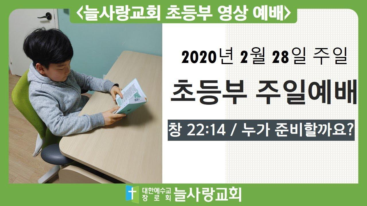 [늘사랑 초등부] 어떻게 준비할까요? / 박주성 목사 / 2월 28일 초등부 온라인예배