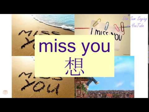 Miss You In Cantonese 想 Flashcard Youtube