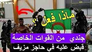 قصة حقيقية جندي من القوات الخاصة الجزائرية قبض عليه في حاجز مزيف شاهد ماحدث