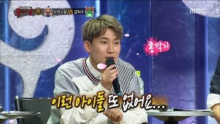 [King of masked singer] 복면가왕 - Seo Eun Kwang is deeply in love with Circus girl 20170326