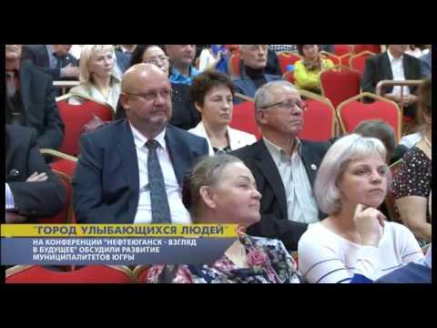 """Город улыбающихся людей.На конференции""""Нефтеюганск - взгляд в будущее""""обсудили развитие Югры"""