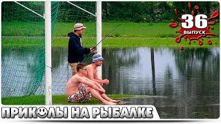 ПРИКОЛЫ НА РЫБАЛКЕ 2021 Рыбалка порвавшая интернет выпуск 36