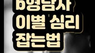 b형남자 재회 대박 비법 공개