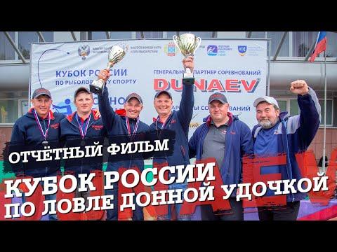 Кубок России по фидерной ловле 2019. Отчётный фильм
