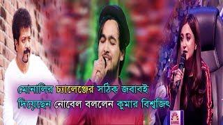 মোনালিকে সঠিক জবাব দিয়েছেন নোবেল বললেন কুমার বিশ্বজিৎ !Noble man new performance in saregamapa 2019