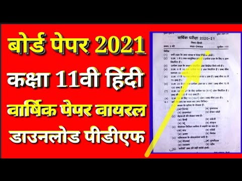 कक्षा 11वी हिंदी वार्षिक पेपर वायरल 2021// Class 11th Board Exam 2021// Hindi Exam Peper 2021 Vayral