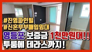 [LH 신혼부부매입임대] 서울 영등포 대방역 역세권 2…