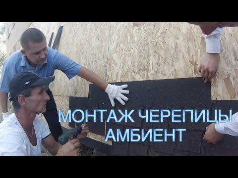 Видео инструкция по монтажу битумной черепицы Katepal  Амбиент