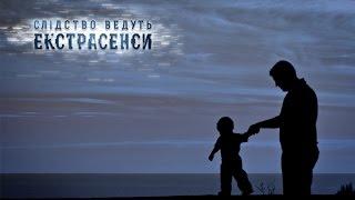 Погибший отец хочет забрать к себе сына? - Следствие ведут экстрасенсы - Выпуск 228 - 05.05.15