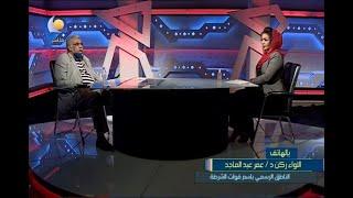 حديث الناس  - 30 يونيو  - أ/ محمد عصمت - القيادي بقوى الحرية والتغيير - الفقرة الاولي