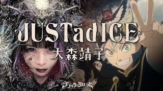 大森靖子『JUSTadICE』(Anime Version) [テレビアニメ「ブラッククローバー」第7クールオープニングテーマ]