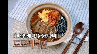 도토리묵밥 만들기 : 다이어트 요리 레시피! 한끼 든든…