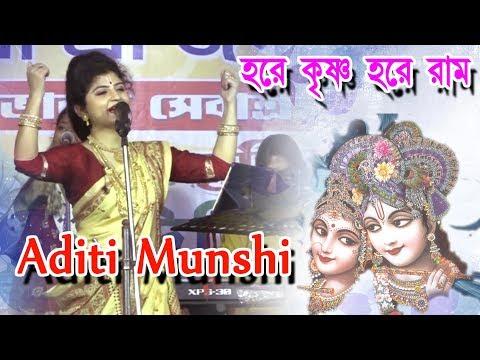 Hore Krishno Hore Ramo | Aditi Munshi | Song-3