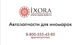Обращайтесь   всё найдем! Иксора  автозапчасти для иномарок(, 2015-02-27T06:48:14.000Z)
