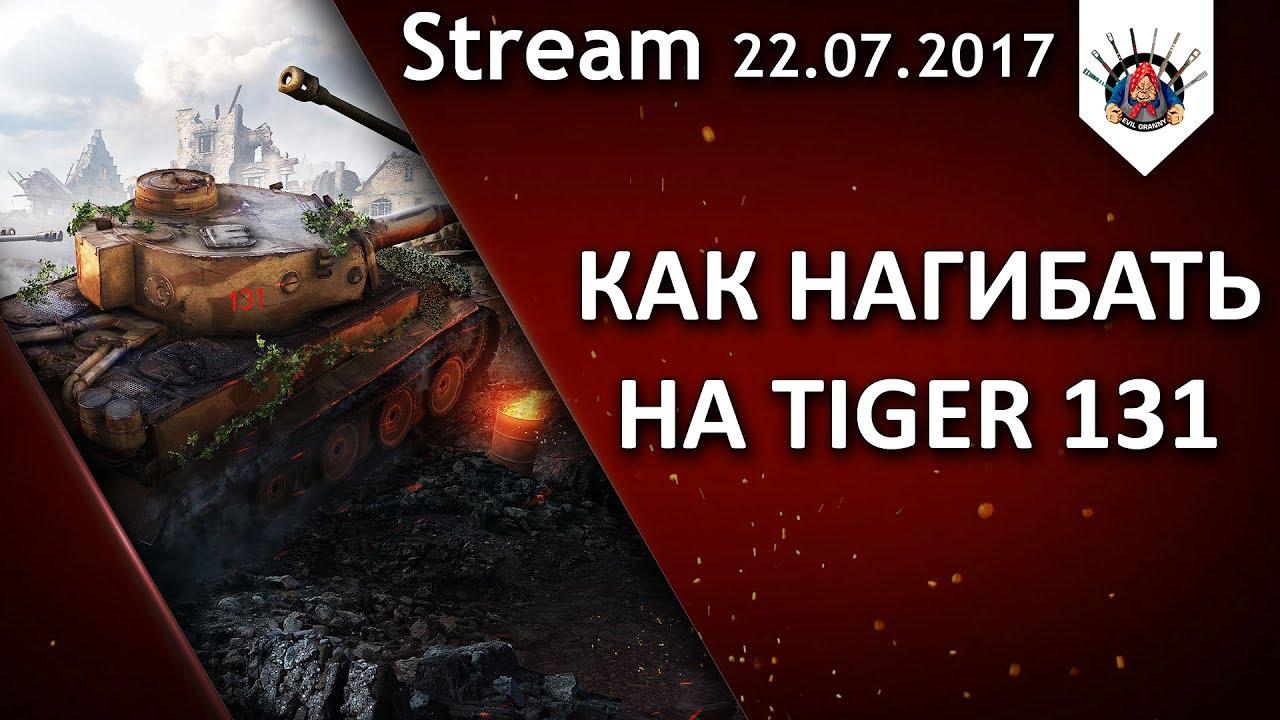 TIGER 131 - КАК НА НЕМ НАГИБАТЬ / EviL_GrannY стрим