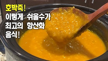 💚세상에서 가장 쉽게 호박죽 끓이기💛아가들 이유식으로도 좋아요💛칼밥상 요리교실#166