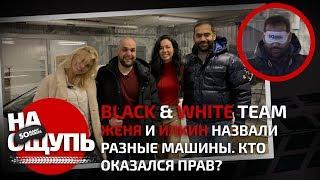 Шоу «На ощупь»: Black & White Team назвали разные машины / Женя VS Илкин: кто оказался прав?