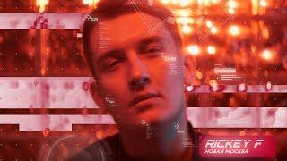 Rickey F — Новая Москва (ft. hvy)