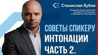 Станислав Зубов. Советы спикеру. Урок 10.