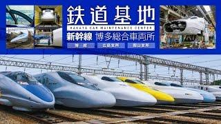 鉄道基地 新幹線 博多総合車両所