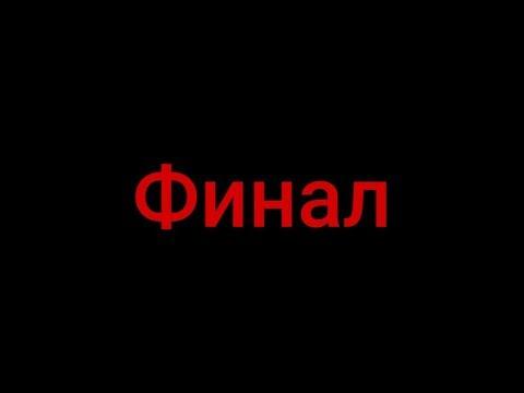 """Сериал """"ТАЙСОН"""" (Финальная серия)"""