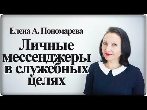 Использование личного мессенджера в служебных целях - Елена А. Пономарева