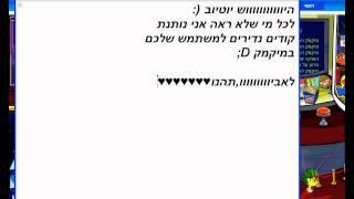 קודים נדירים למיקמק (: