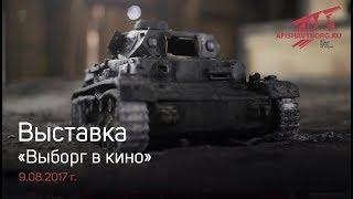 видео Военный музей Карельского перешейка