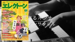 月刊エレクトーン2019年1月号 家売るオンナ 作曲/得田真裕 エレクトーン...