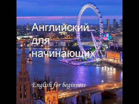 Английский алфавит - Английский язык для начинающих