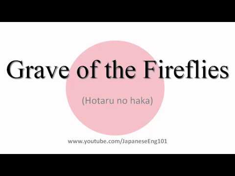 How to call Grave of the Fireflies in Japanese