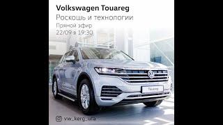Volkswagen Touareg 3.0 л 2021 г.
