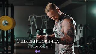 Ошибки новичка в спорт-зале от персонального фитнес-тренера Евгения Ивашко (Panini_Trainer)