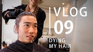 日常 VLOG 09   髪染めてきました。