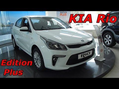 KIA Rio новая комплектация  Edition Plus