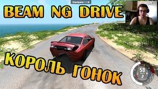 Beam NG DRIVE - Король Гонок!