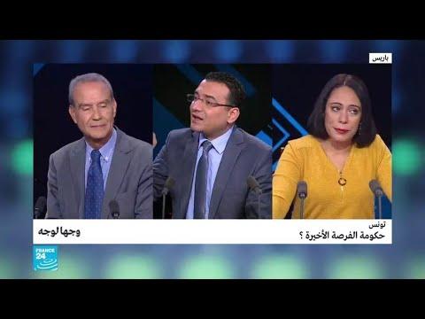 تونس: حكومة الفرصة الأخيرة؟  - نشر قبل 8 ساعة